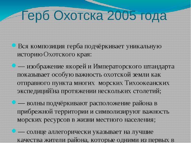 Герб Охотска 2005 года Вся композиция герба подчёркивает уникальную историю О...