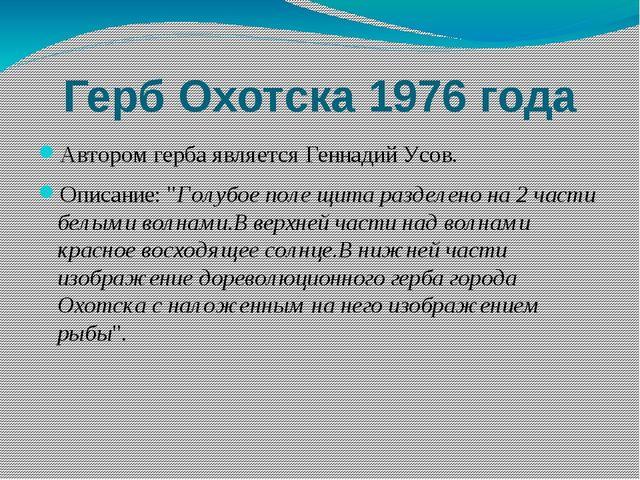 """Герб Охотска 1976 года Автором герба является Геннадий Усов. Описание: """"Голуб..."""