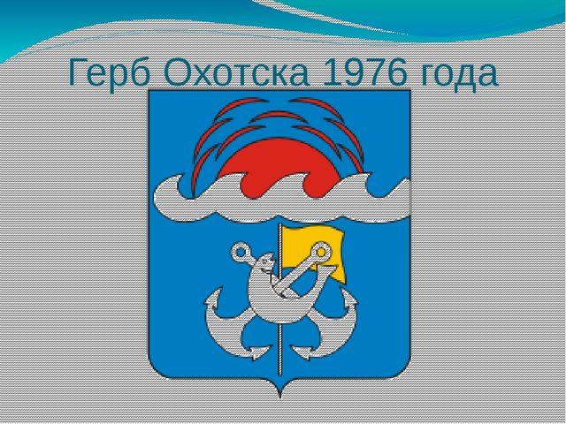 Герб Охотска 1976 года
