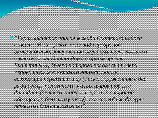 """""""Геральдическое описание герба Охотского района гласит: """"В лазоревом поле над..."""