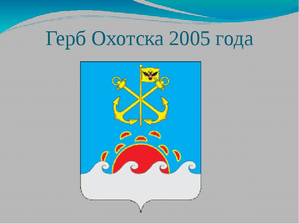 Герб Охотска 2005 года