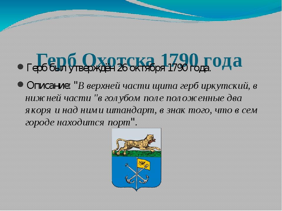 """Герб Охотска 1790 года Герб был утверждён26 октября 1790 года. Описание:""""В..."""