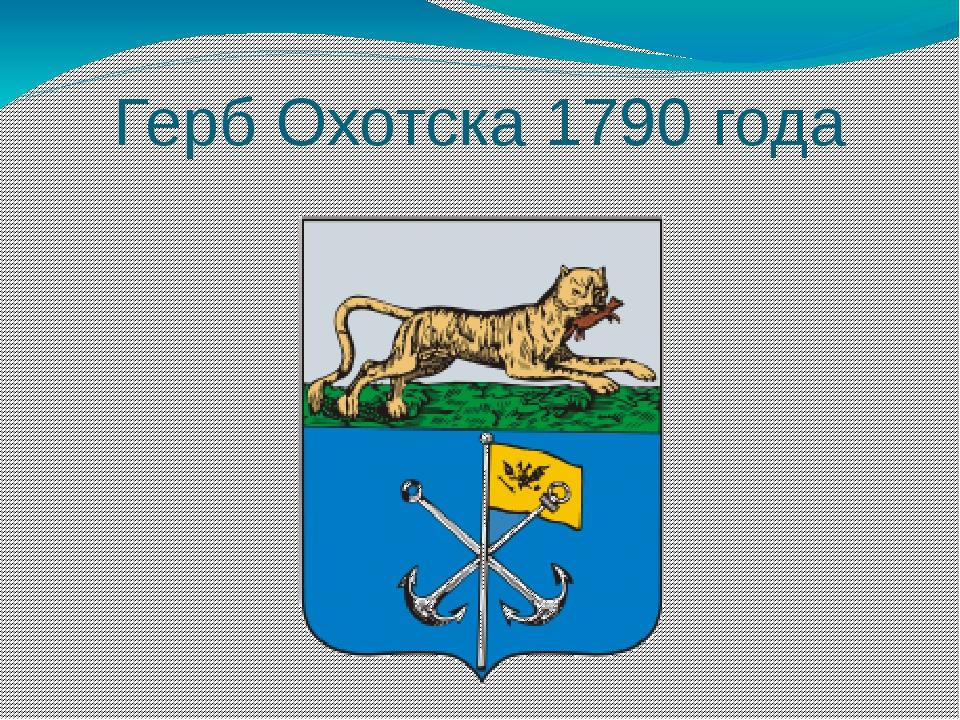 Герб Охотска 1790 года
