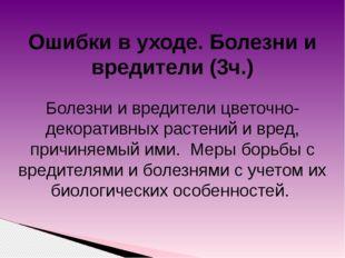 Ошибки в уходе. Болезни и вредители (3ч.) Болезни и вредители цветочно-декор