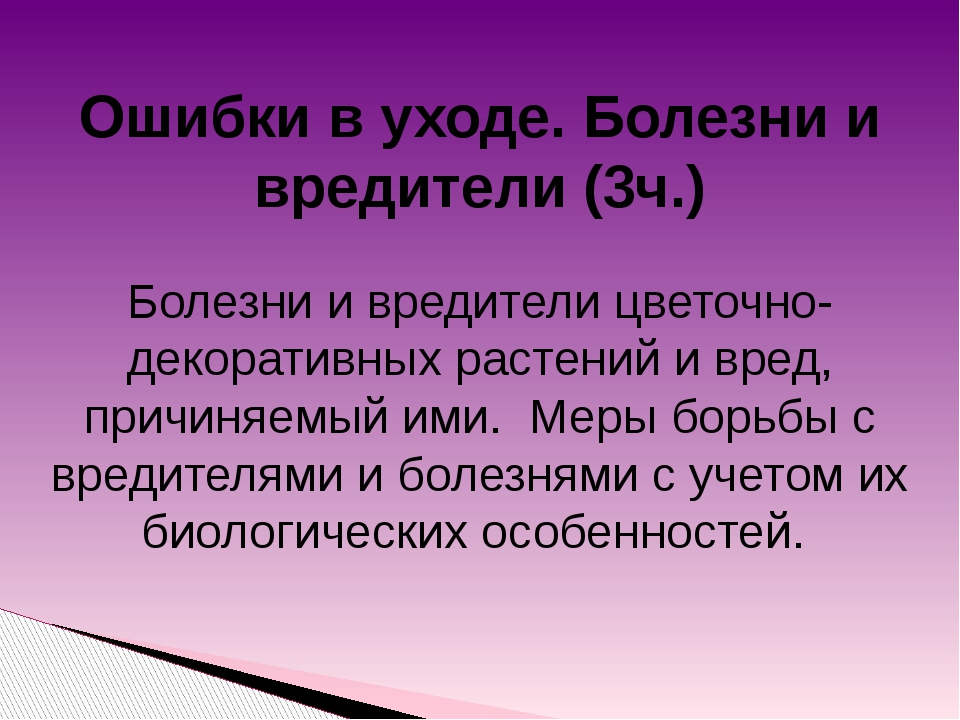 Ошибки в уходе. Болезни и вредители (3ч.) Болезни и вредители цветочно-декор...