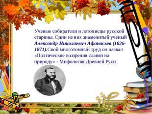 Ученые собиратели и летописцы русской старины. Один из них знаменитый ученый