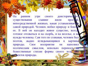 На раннем утре своего доисторического существования славяне жили простой, неп