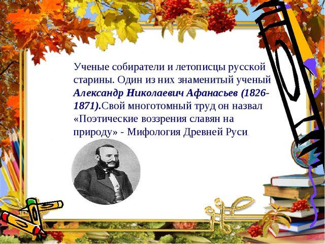 Ученые собиратели и летописцы русской старины. Один из них знаменитый ученый...