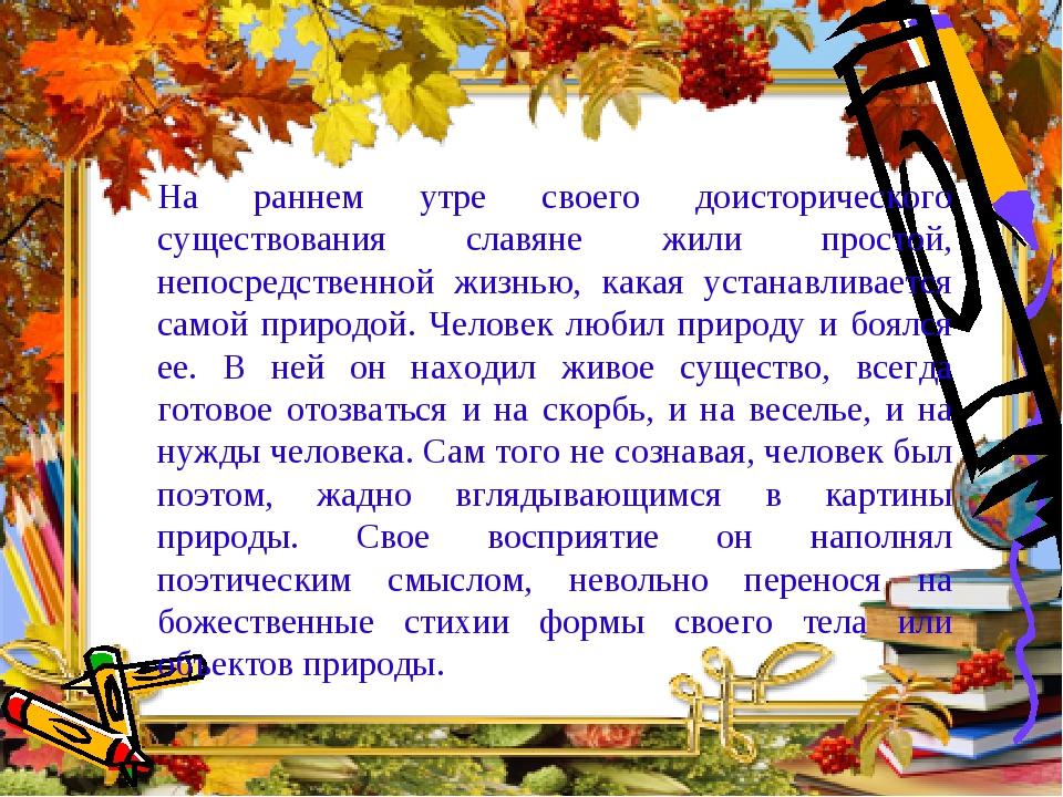На раннем утре своего доисторического существования славяне жили простой, неп...