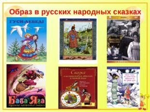 Образ в русских народных сказках