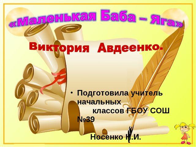 Подготовила учитель начальных классов ГБОУ СОШ №39 Носенко Н.И.