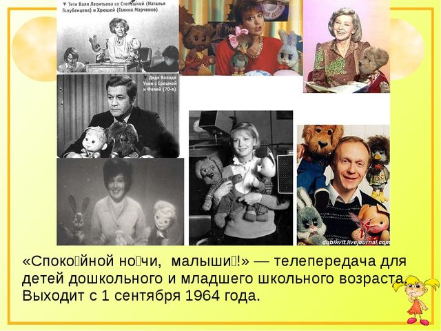 «Споко́йной но́чи, малыши́!» — телепередача для детей дошкольного и младшего...