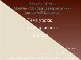 Урок по ОРКСЭ Модуль «Основы светской этики» (автор А.Я.Данилюк) Тема урока: