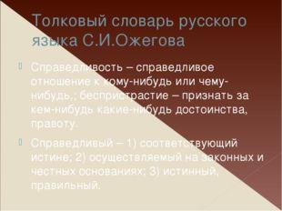 Толковый словарь русского языка С.И.Ожегова Справедливость – справедливое отн