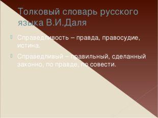 Толковый словарь русского языка В.И.Даля Справедливость – правда, правосудие,