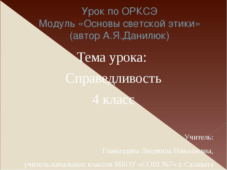 Урок по ОРКСЭ Модуль «Основы светской этики» (автор А.Я.Данилюк) Тема урока:...