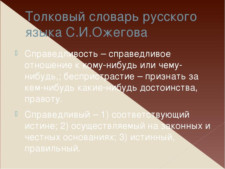 Толковый словарь русского языка С.И.Ожегова Справедливость – справедливое отн...