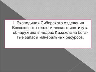 Экспедиция Сибирского отделения Всесоюзного геологического института обнаруж