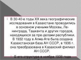 В 30-40-е годы XX века географические исследования в Казахстане проводились