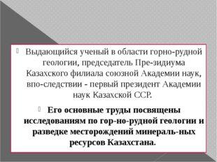 Выдающийсяученый в области горно-рудной геологии, председатель Президиума К