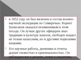 в 1852 году он был включен в состав военно-научной экспедиции по Семиречью. К