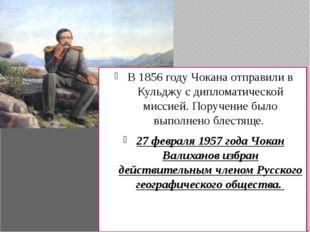В 1856 году Чокана отправили в Кульджу с дипломатической миссией. Поручение б