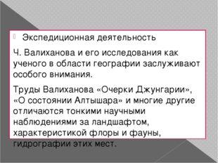 Экспедиционная деятельность Ч. Валиханова и его исследования как ученого в об
