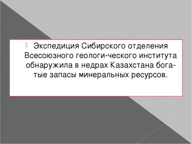Экспедиция Сибирского отделения Всесоюзного геологического института обнаруж...