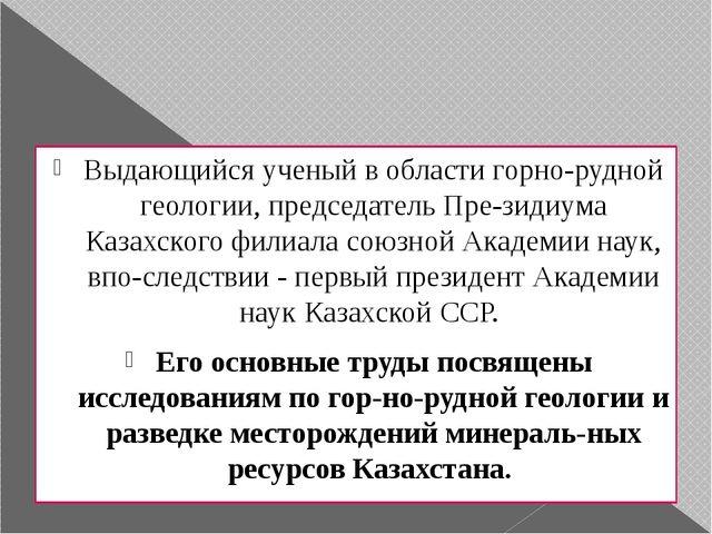 Выдающийсяученый в области горно-рудной геологии, председатель Президиума К...
