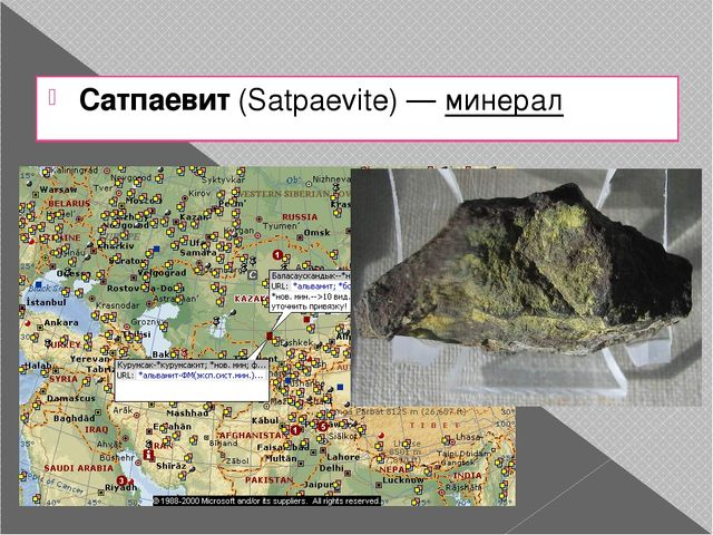Сатпаевит(Satpaevite) —минерал