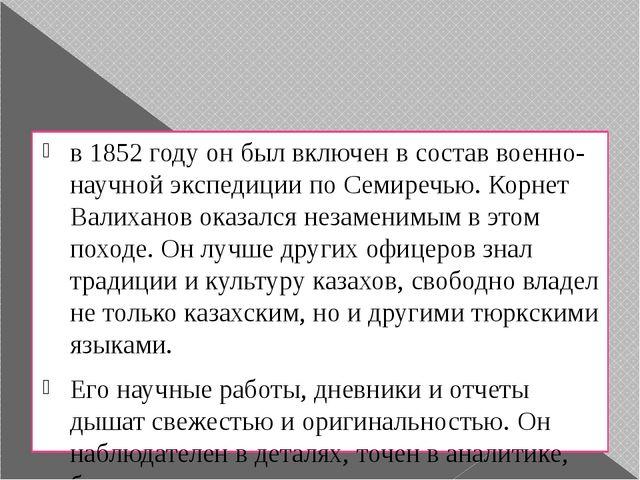 в 1852 году он был включен в состав военно-научной экспедиции по Семиречью. К...