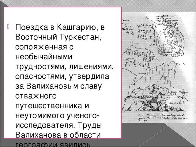Поездка в Кашгарию, в Восточный Туркестан, сопряженная с необычайными трудно...