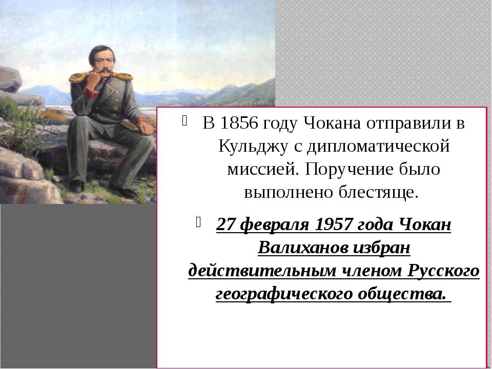 В 1856 году Чокана отправили в Кульджу с дипломатической миссией. Поручение б...