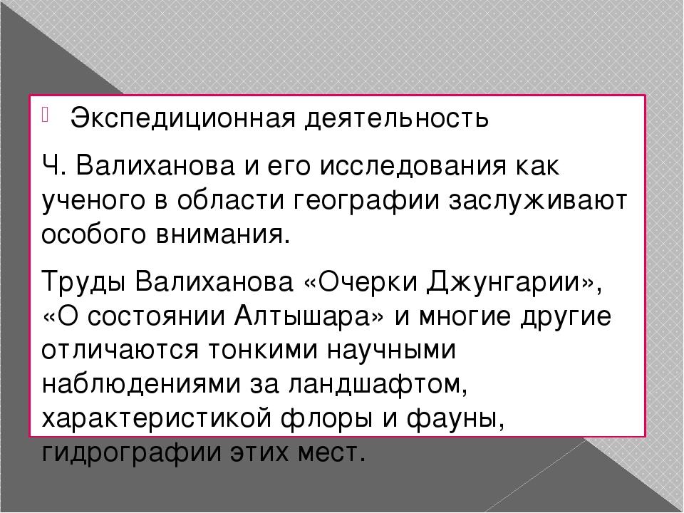 Экспедиционная деятельность Ч. Валиханова и его исследования как ученого в об...