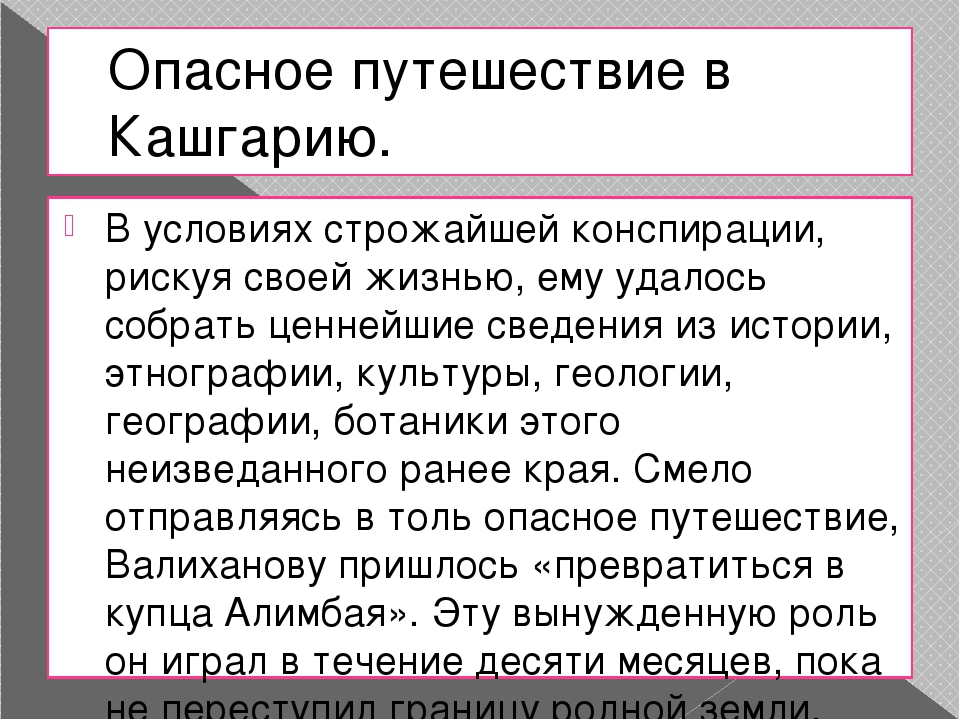 Опасное путешествие в Кашгарию. В условиях строжайшей конспирации, рискуя сво...