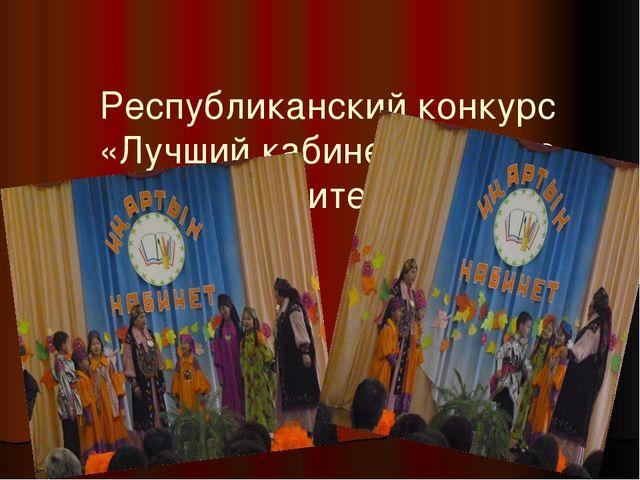 Республиканский конкурс «Лучший кабинет родного языка и литературы»