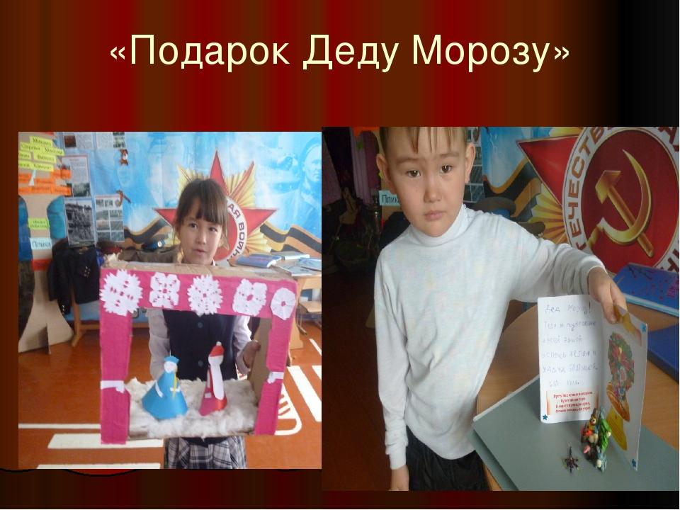 «Подарок Деду Морозу»