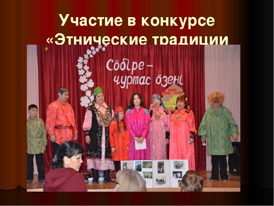 Участие в конкурсе «Этнические традиции семьи»