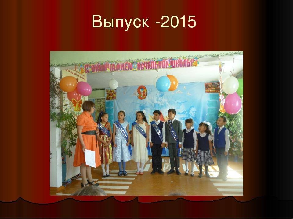 Выпуск -2015