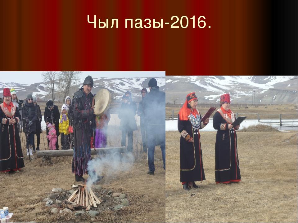 Чыл пазы-2016.