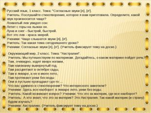 """Русский язык, 1 класс. Тема: """"Согласные звуки [л], [л']. Учитель: Послушайте"""