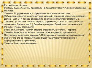Русский язык, 4 класс. Учитель: Какую тему мы проходили на прошлом уроке? Уче