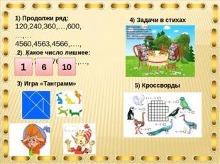 1) Продолжи ряд: 120,240,360,…,600,…,… 4560,4563,4566,….,….., 7890,7780,7670,