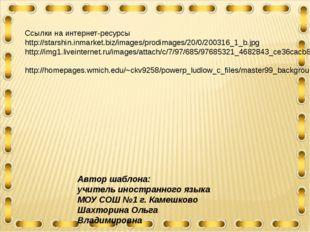 Ссылки на интернет-ресурсы http://starshin.inmarket.biz/images/prodimages/20/