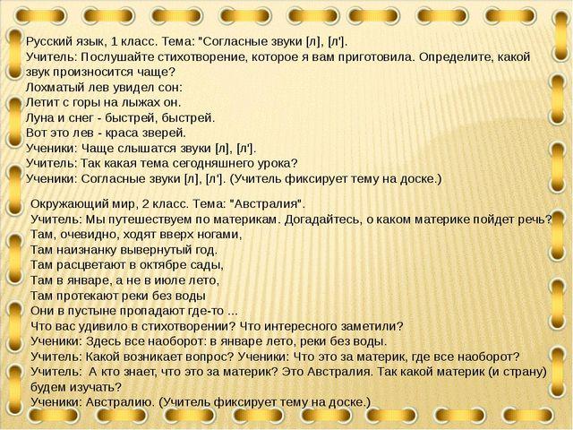 """Русский язык, 1 класс. Тема: """"Согласные звуки [л], [л']. Учитель: Послушайте..."""