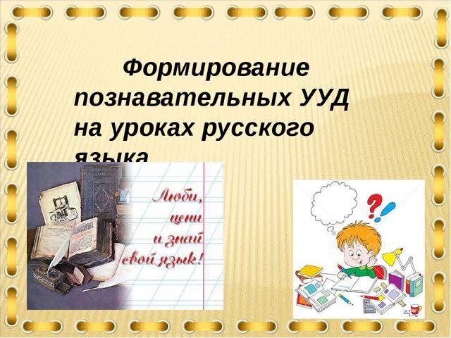 Формирование познавательных УУД на уроках русского языка