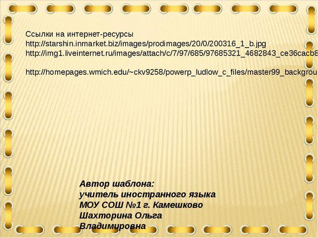 Ссылки на интернет-ресурсы http://starshin.inmarket.biz/images/prodimages/20/...