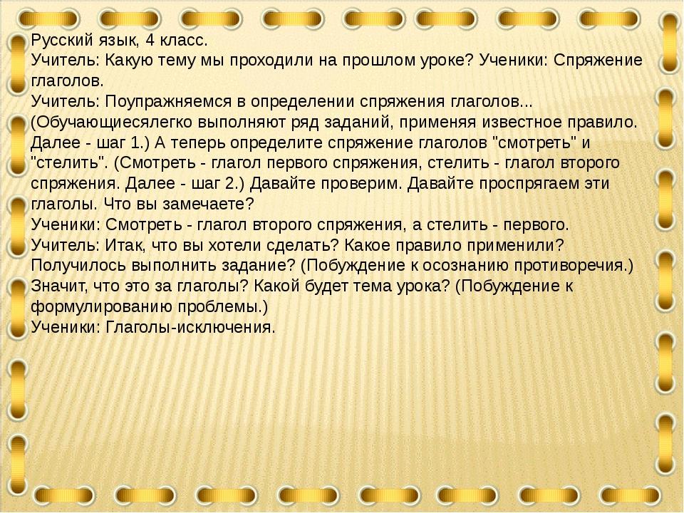 Русский язык, 4 класс. Учитель: Какую тему мы проходили на прошлом уроке? Уче...