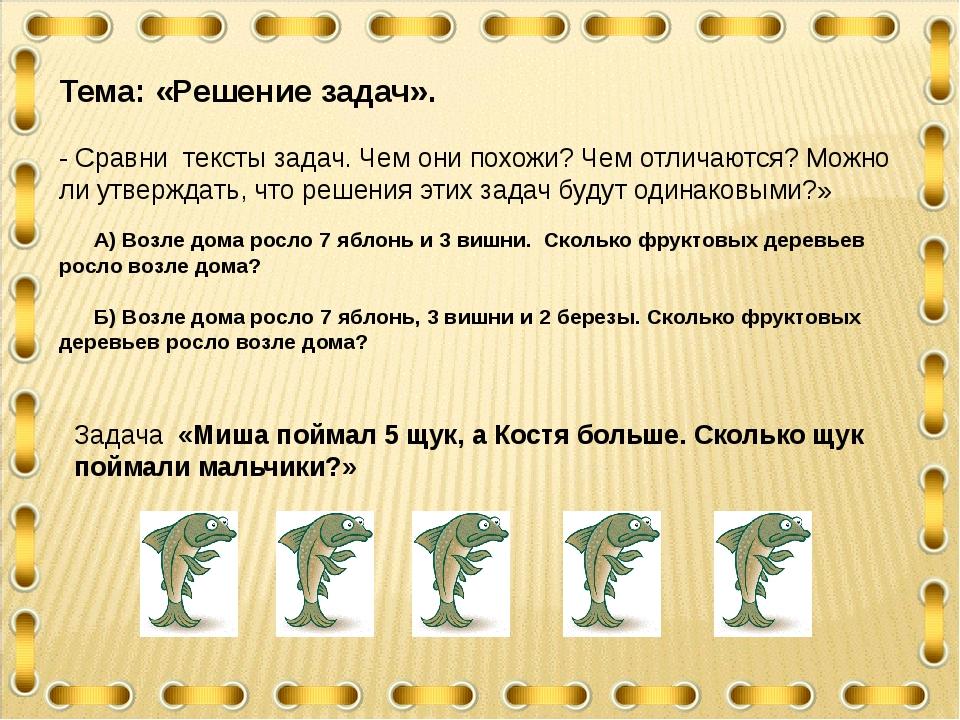 Тема: «Решение задач». - Сравни тексты задач. Чем они похожи? Чем отличаются?...