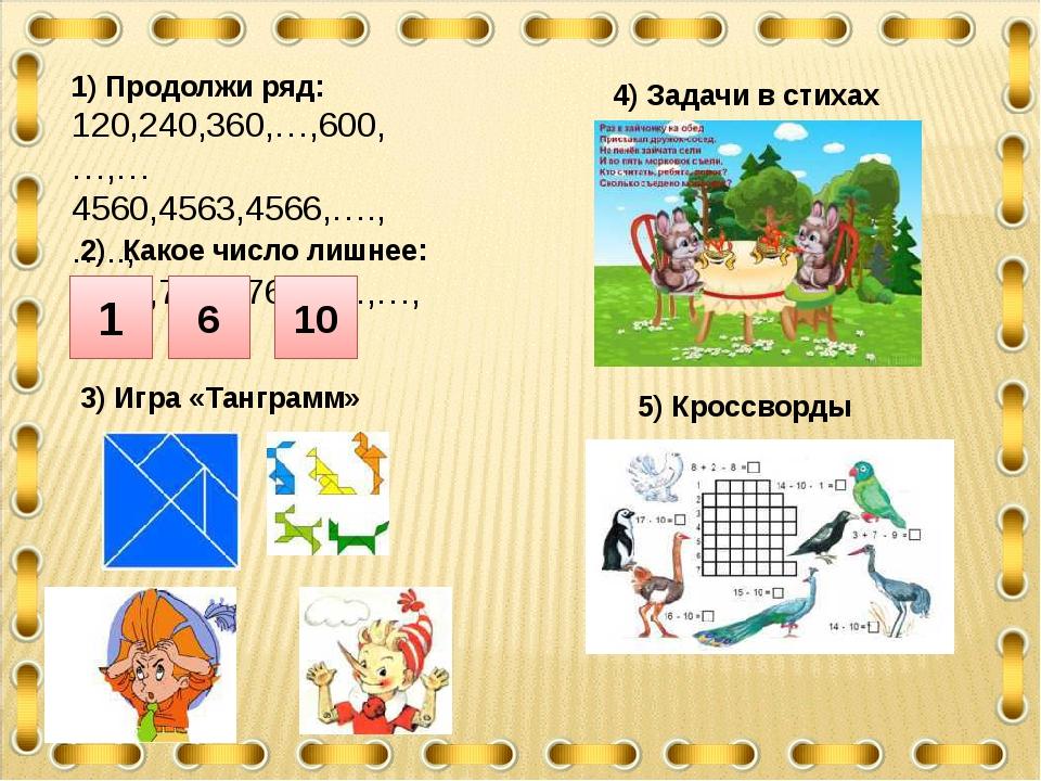 1) Продолжи ряд: 120,240,360,…,600,…,… 4560,4563,4566,….,….., 7890,7780,7670,...